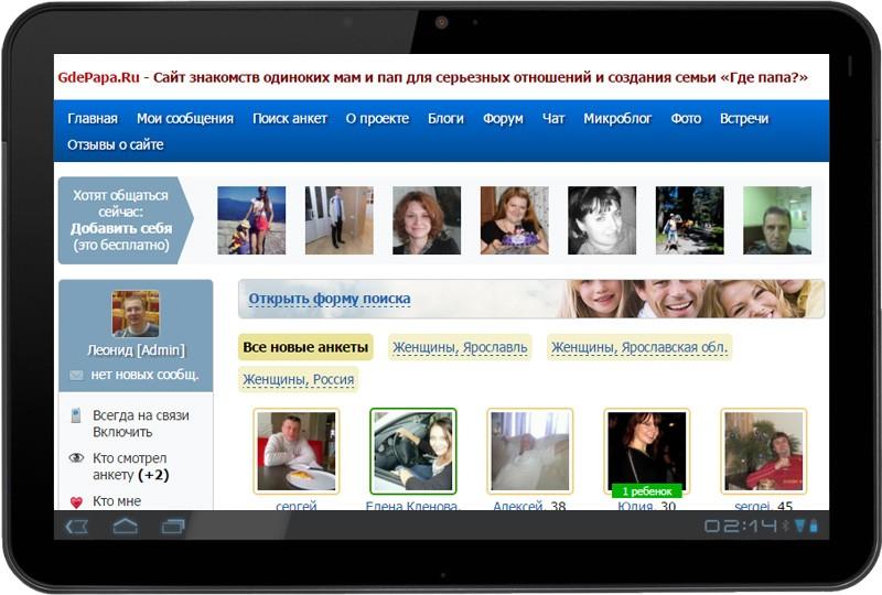 Сайт знакомств мамба список