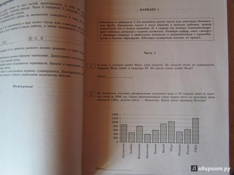 Огэ по математике 2017 ященко вариант 6 ответы