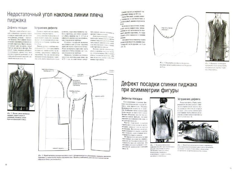 Дефекти в одязі та способи їх усунення