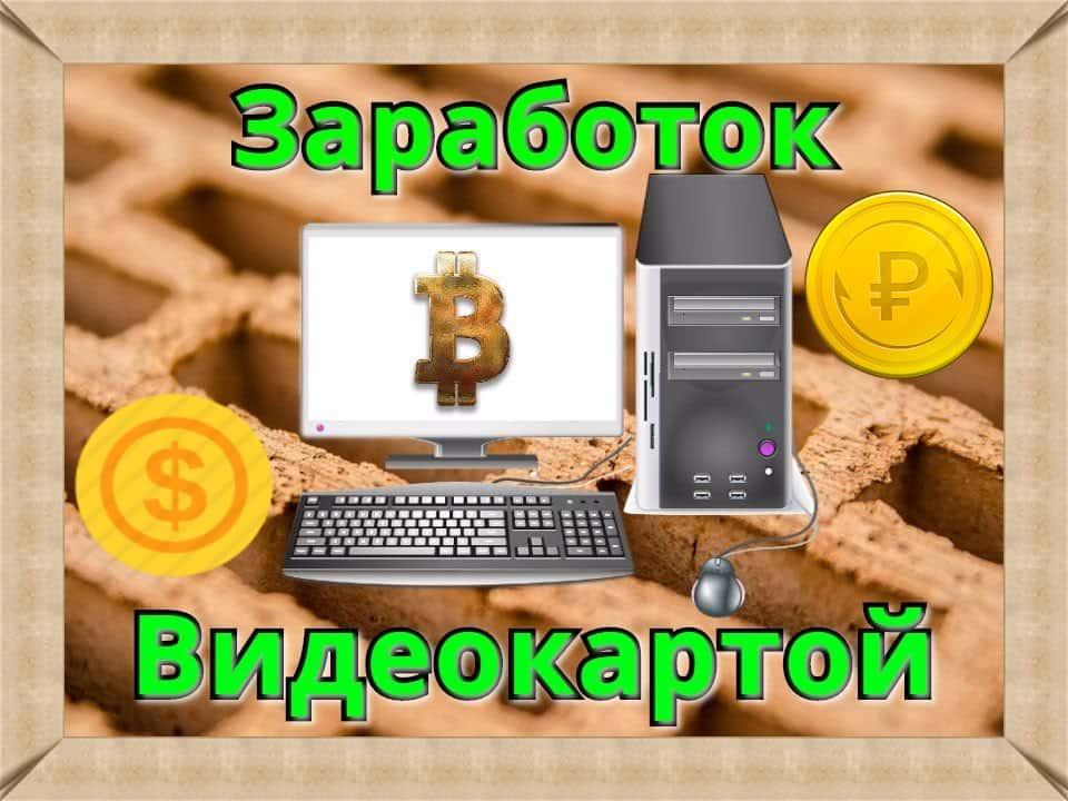 Заработать в интернете видеокартой