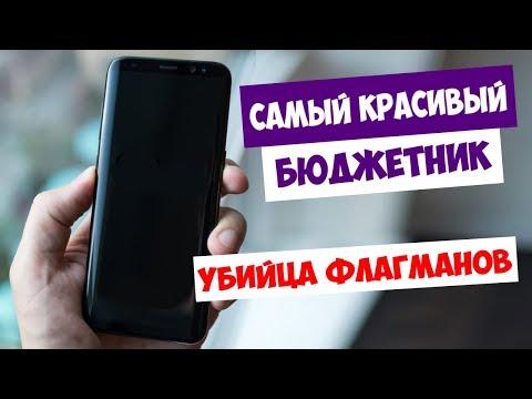 Дешевый но мощный смартфон на алиэкспресс