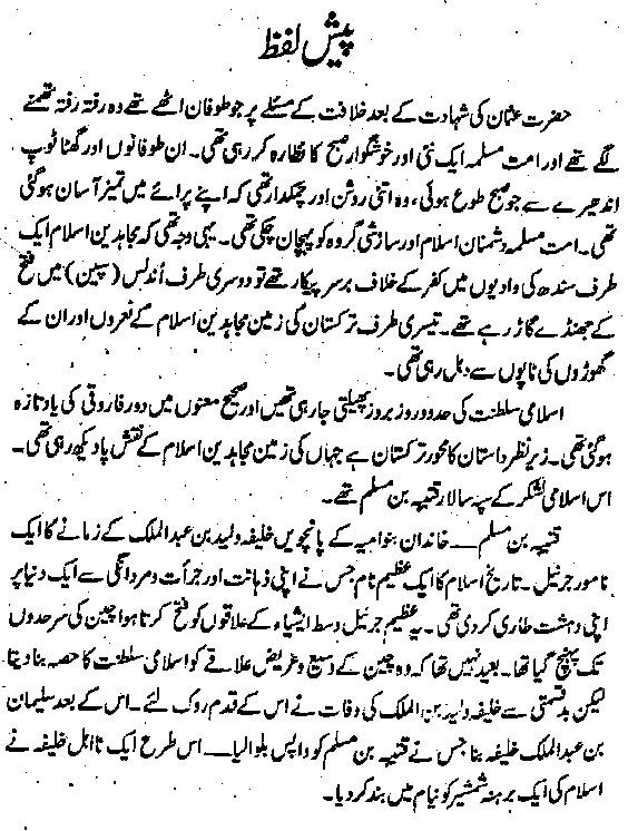 History Of Subcontinent From 712 To 1947 In Urdu Pdf