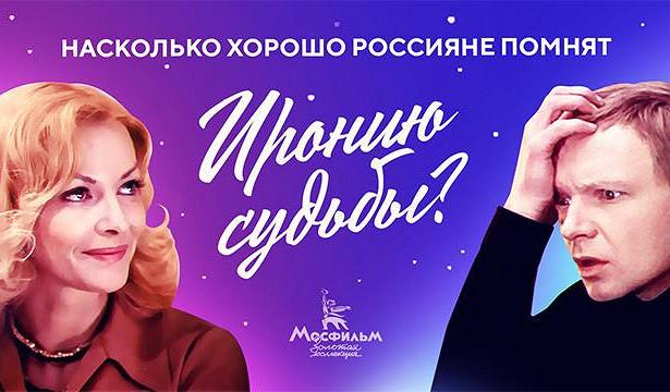 Яспросил у… кого? Гдемоя… кто? Насколько хорошо россияне помнят «Иронию судьбы»