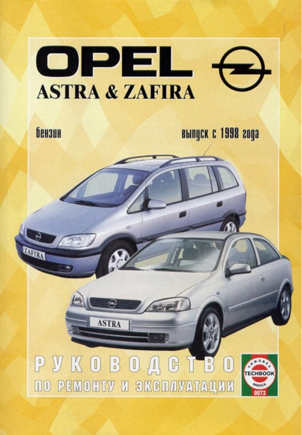 Astra G User Manual PDF Download - projectcaboorg