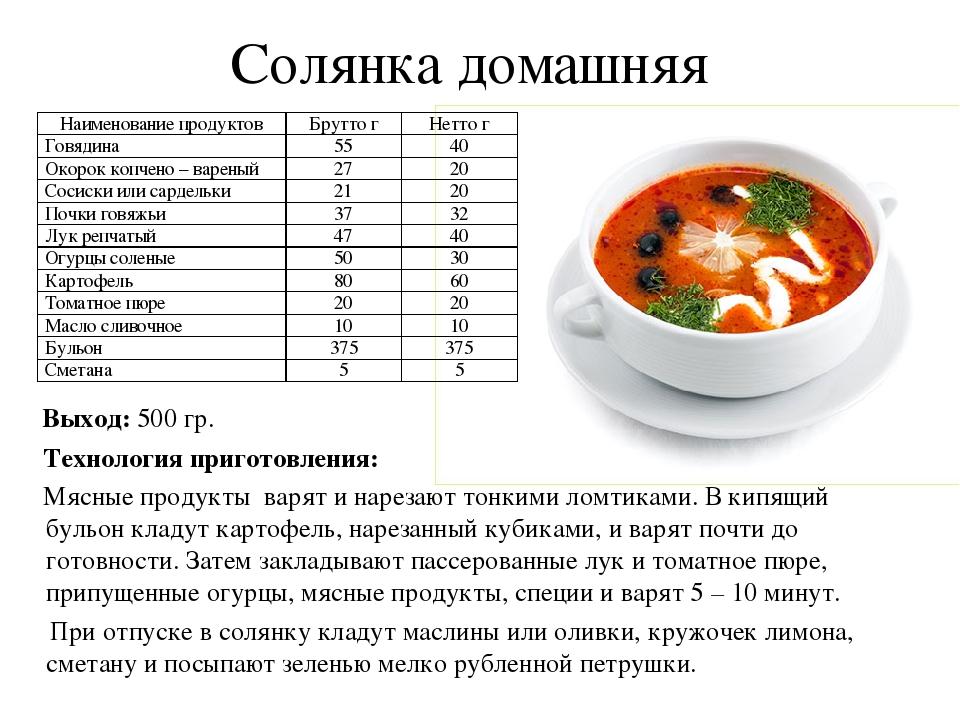 Суп мясной рецепт быстрого приготовления