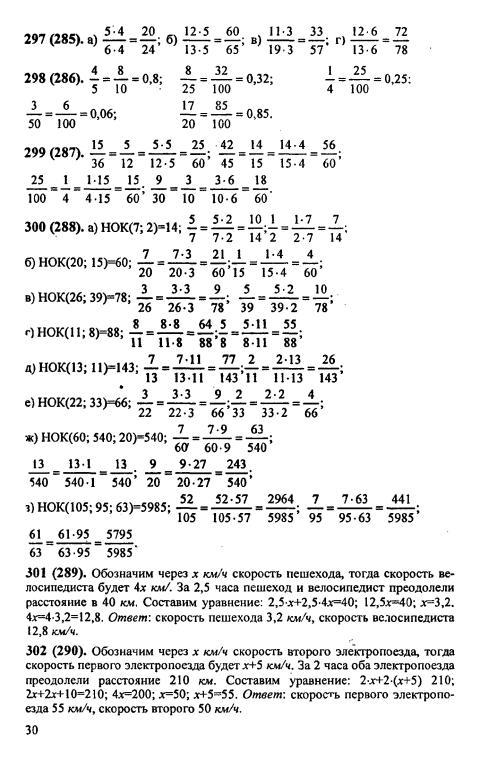 Скачать гдз по математике 6 класс виленкин жохов чесноков шварцбург