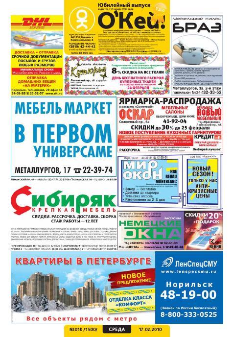Пермь подать рекламу как отрекламировать квартиру котой требуется ремонт