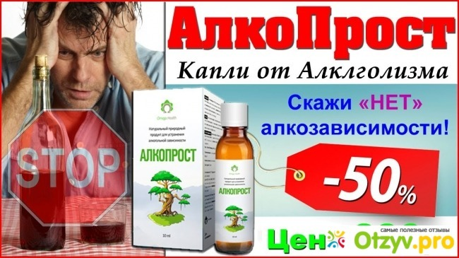 Спб таблетки от алкоголизма