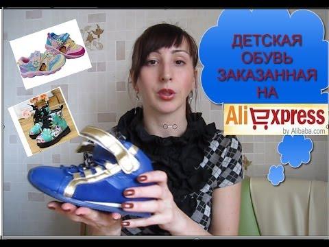 Отзывы покупателей обуви с алиэкспресс