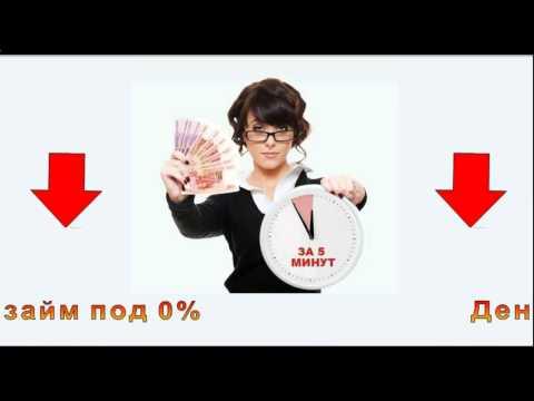 Деньги в займ без процентов на карту сбербанка без проверок срочно