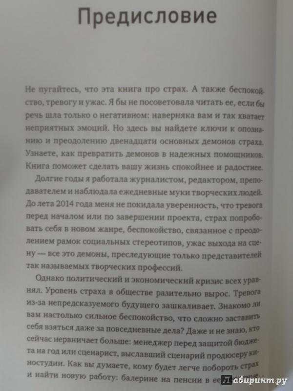 Как победить страх Ольга Соломатина – скачать