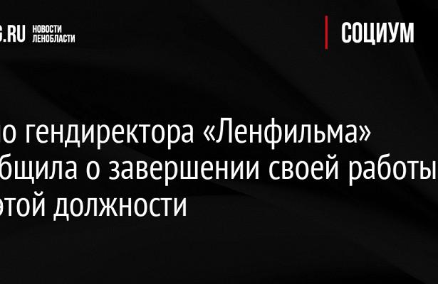 Гендиректором «Ленфильма» стал глава 1stMediaInvest Федор Щербаков
