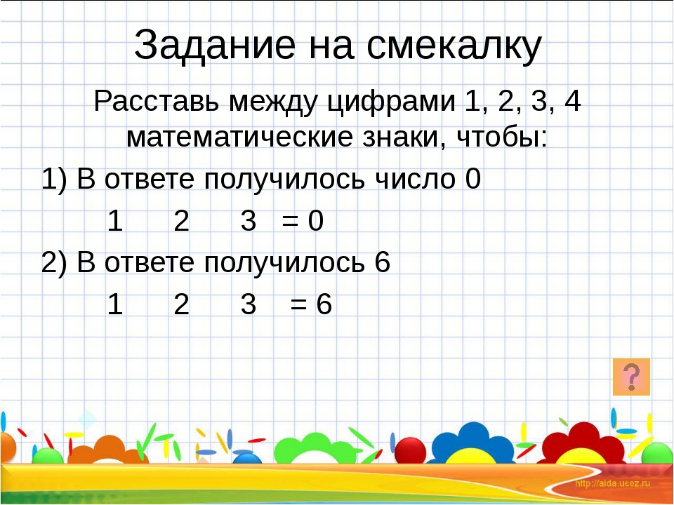 6 класс математика задачи с ответами