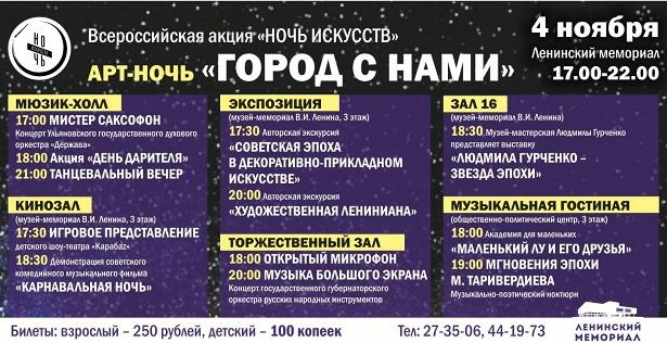 ВУльяновске пройдёт арт-ночь «Город снами»