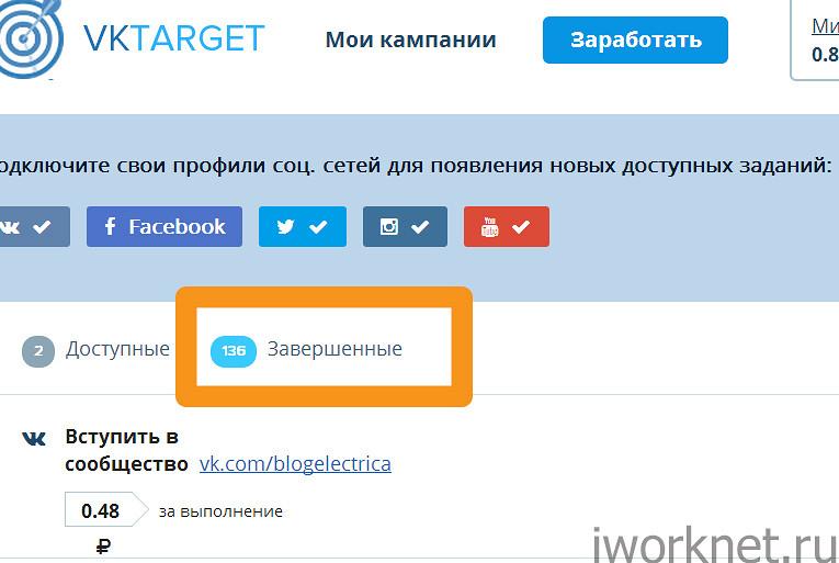 Как можно заработать в интернете вконтакте