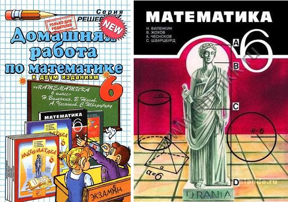 Гдз скачать бесплатно по математике 6 класс