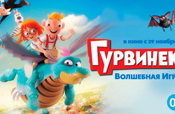 Ефремов иРайкин озвучат персонажей вмультфильме «Гурвинек. Волшебная игра»
