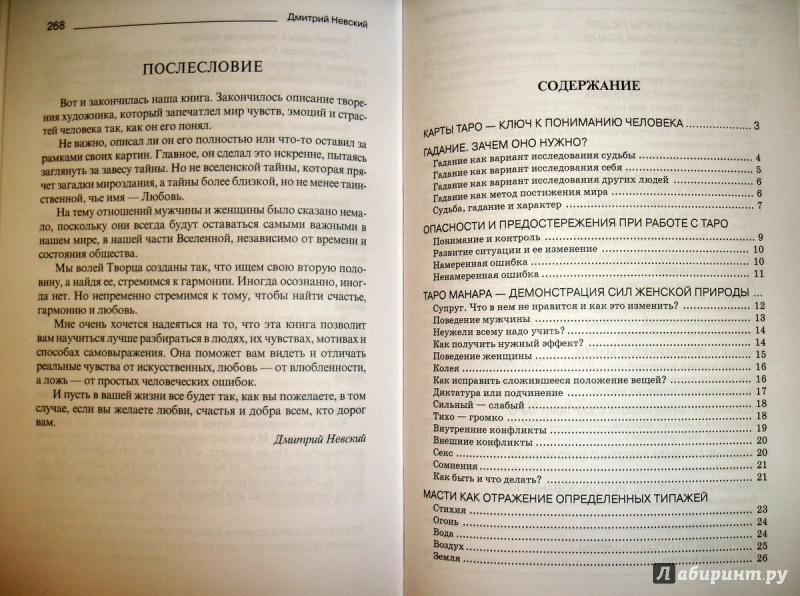 Алиция Хшановская - Сайт о ТАРО