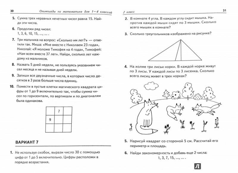 Школьная олимпиада по математике 2015 2016 год 7 класс с ответами