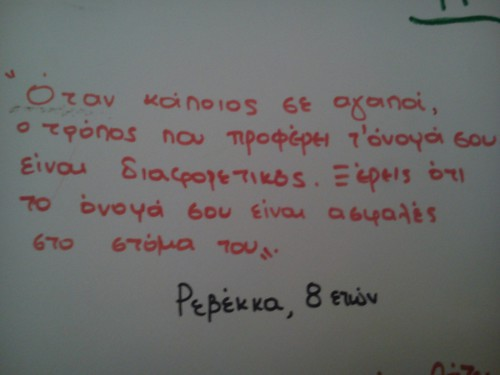 Greek Quotes - Greek Quotes About Love - Greececom