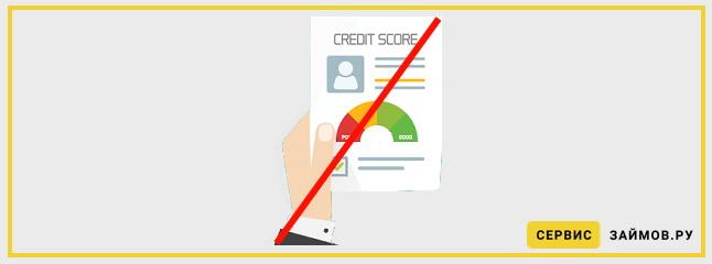 Микрозайм без проверок кредитной истории