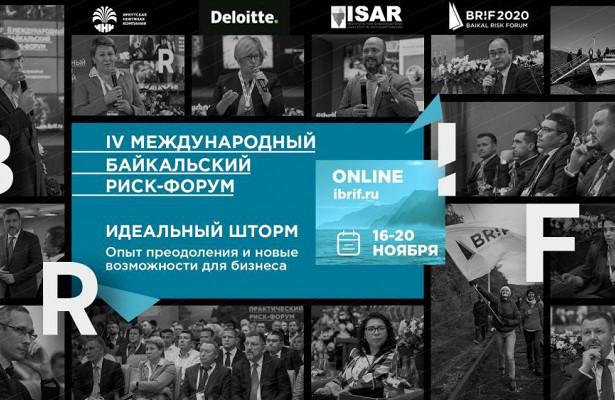 Бизнесмены Ноябрьска могут принять участие вмеждународном форуме поуправлению рисками