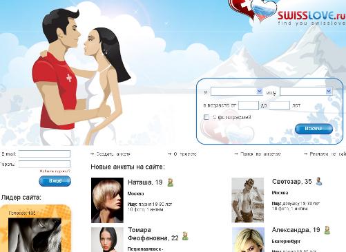Самый лучший сайт знакомств регистрация