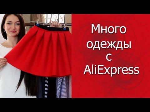 Видео заказ женской одежды с алиэкспресс