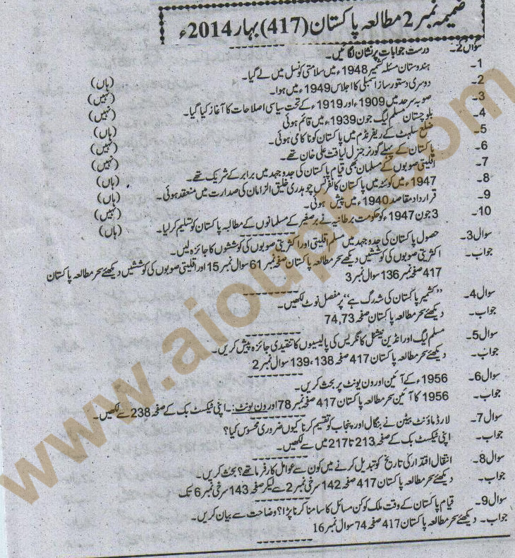 AIOU Old Papers - Free Solved Assignments and Guess