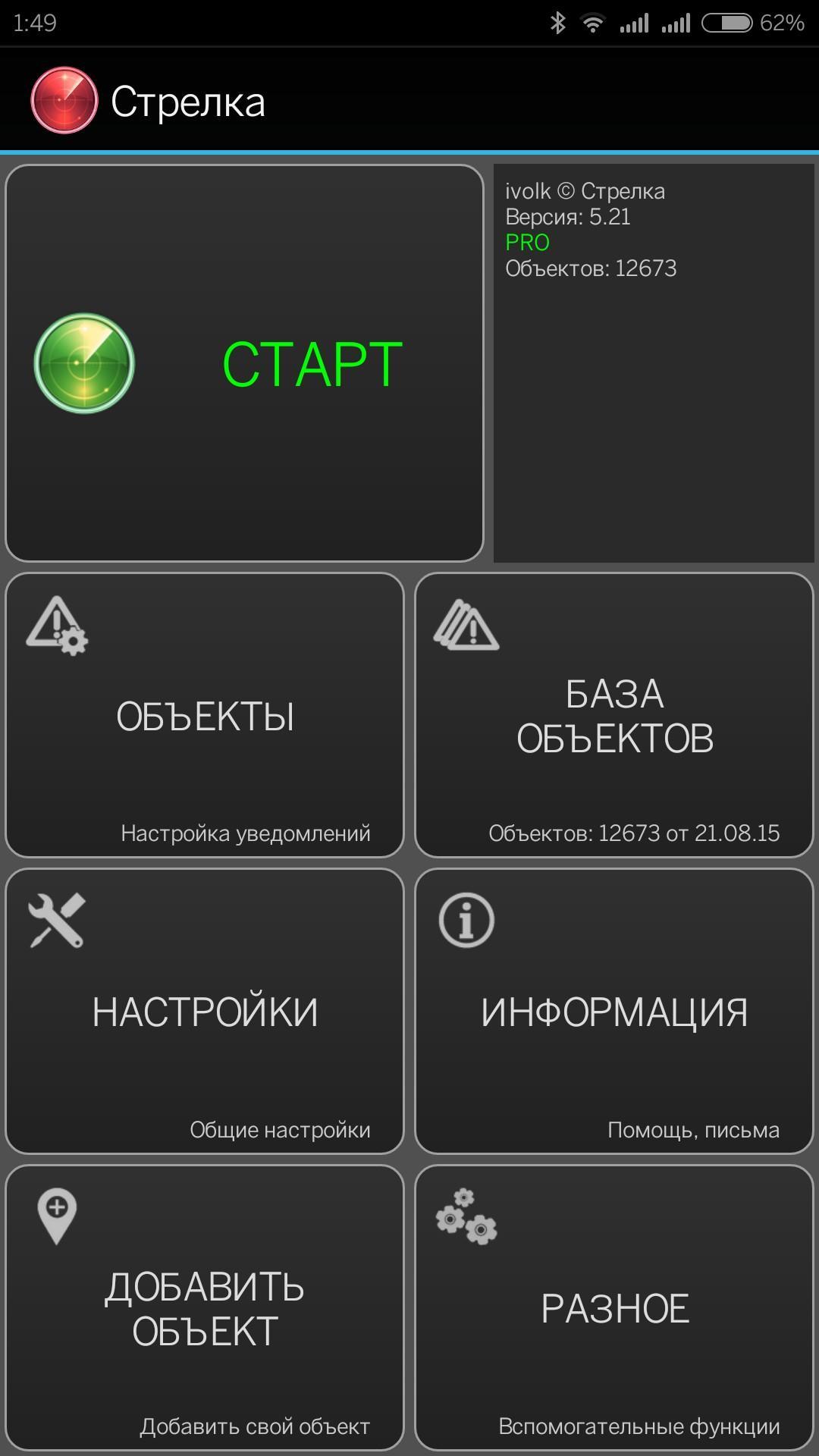 инструкция к erisson vr100