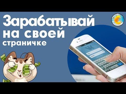 Заработать деньги через телефон в интернете