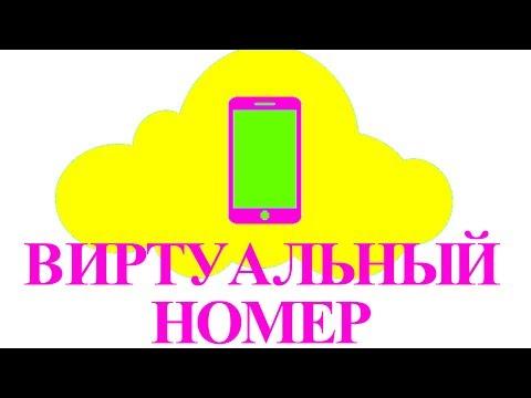 Создать виртуальный номер мобильного телефона бесплатно