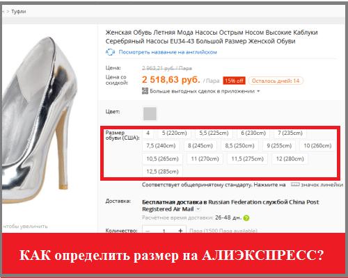 Магазины обуви на алиэкспресс с хорошей репутацией