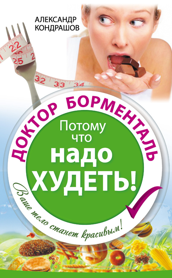 Онлайн диета бесплатно и без регистрации