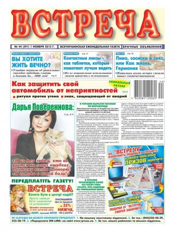 Знакомства В Газетах Запорожье Обьявления