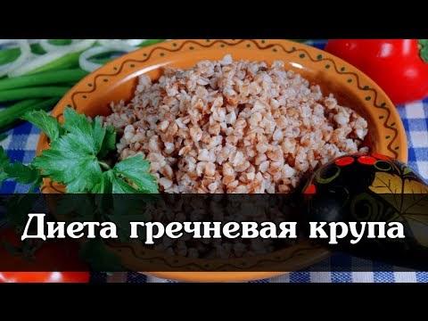 Онлайн гречневая диета