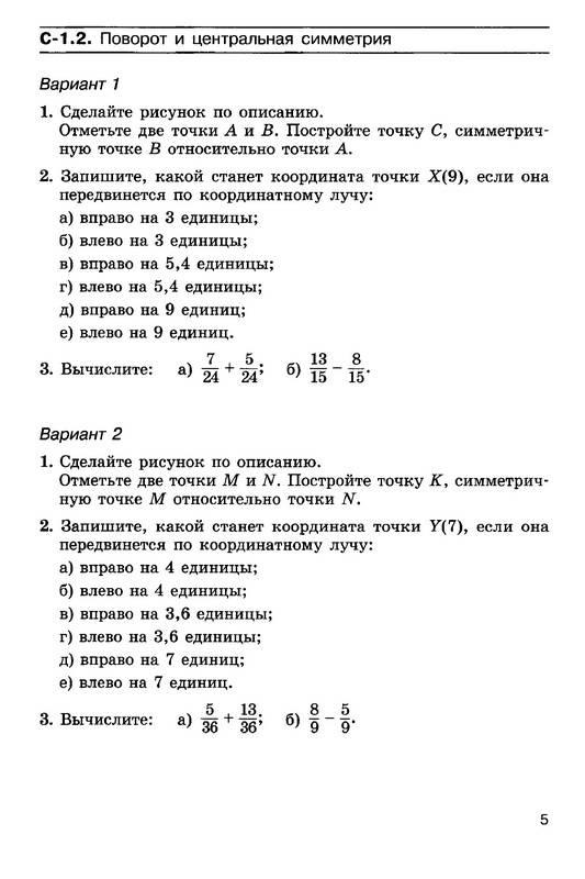 Гдз по математике 8 класс контрольная работа 6