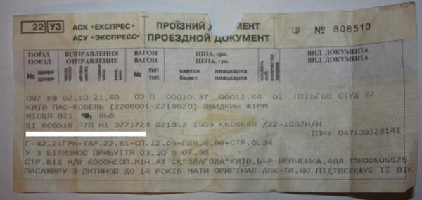 билеты на поезд одесса киев купить онлайн