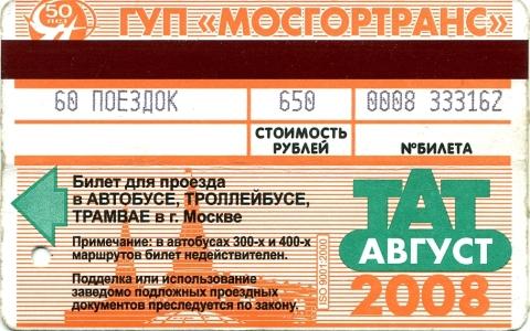 купить билеты мосгортранс