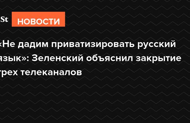 «Недадим приватизировать русский язык»: Зеленский объяснил закрытие трех телеканалов