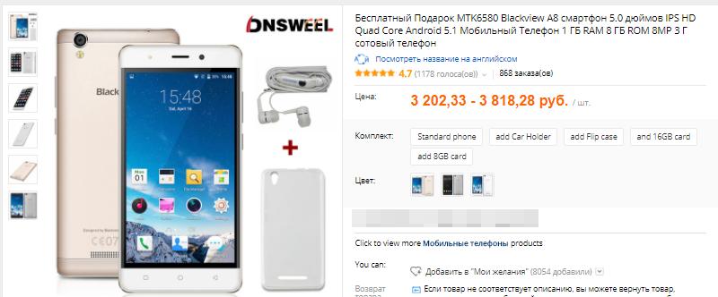 Купить телефон с хорошей батареей на алиэкспресс