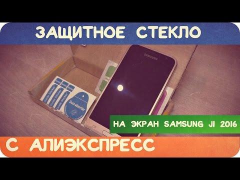Как заказать стекло на телефон на алиэкспресс