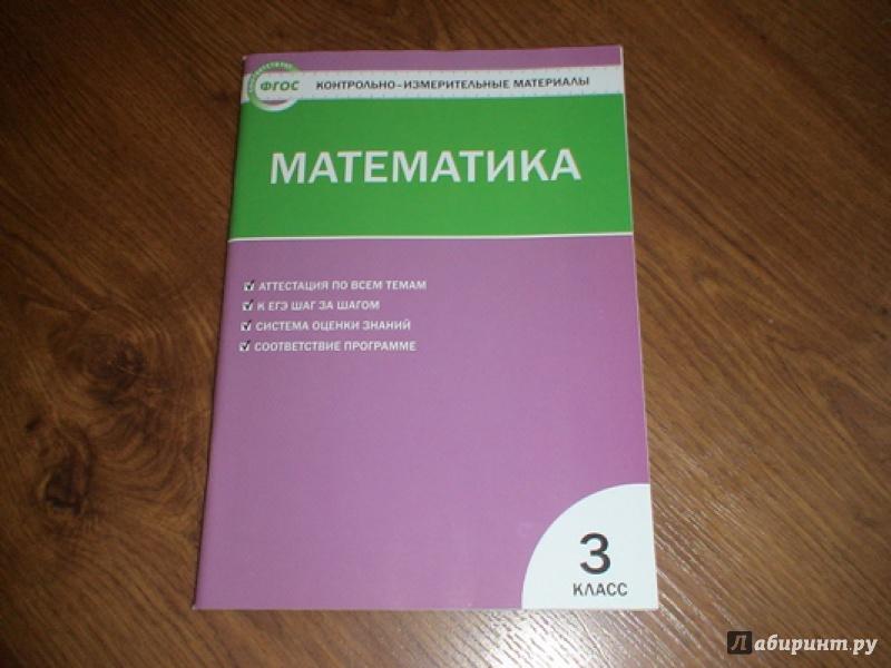 Ответы к контрольно измерительные материалы по математике 6 класс скачать