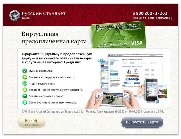Где можно купить виртуальный номер
