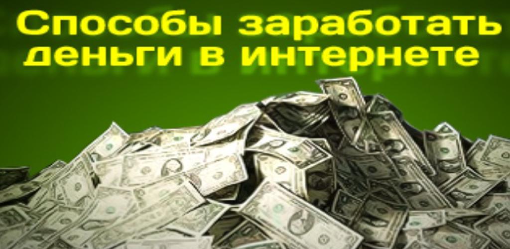 Как и где можно заработать деньги на дому
