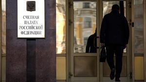 ВСчетной палате назвали объем крупнейшего госконтракта вРоссии