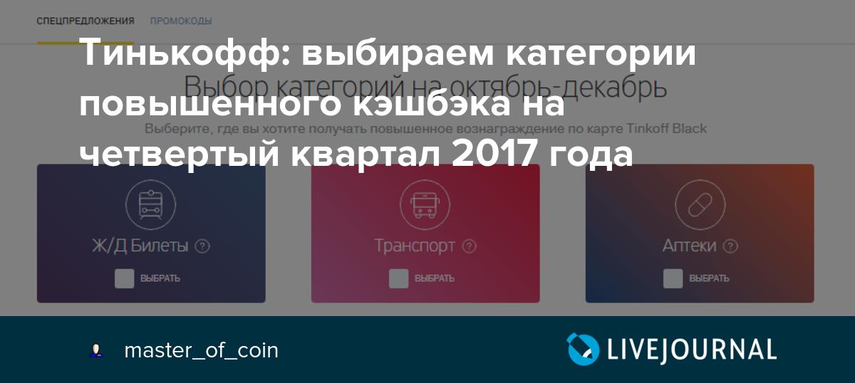 Повышенный кэшбэк тинькофф 2017 июль