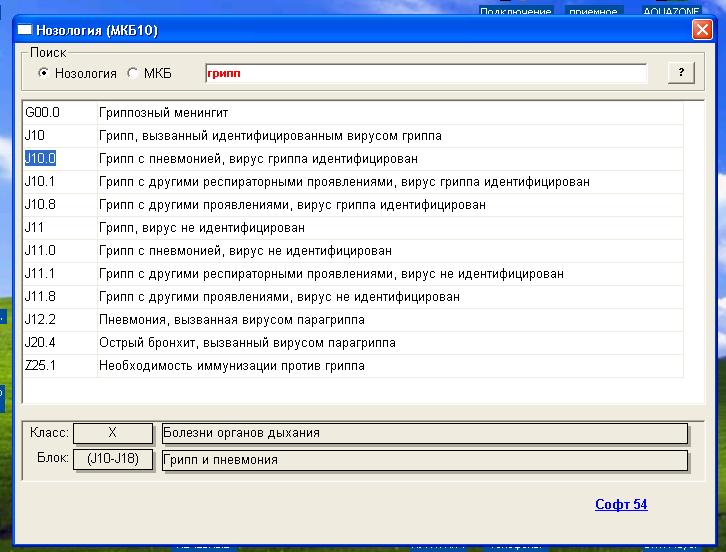 эректильная дисфункция код по мкб 10
