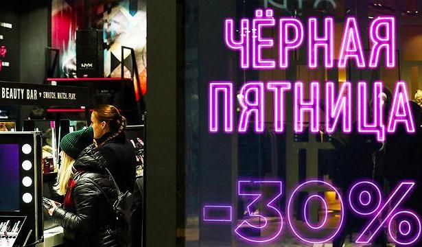 Эксперты узнали, какие покупки россияне откладывают на«чёрную пятницу»