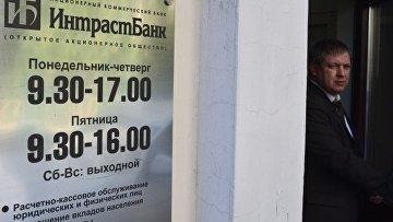 АСВтребует сбывших собственников ируководства банка «Симбирск» 221млнрублей
